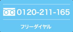 電話番号 0120-211-165