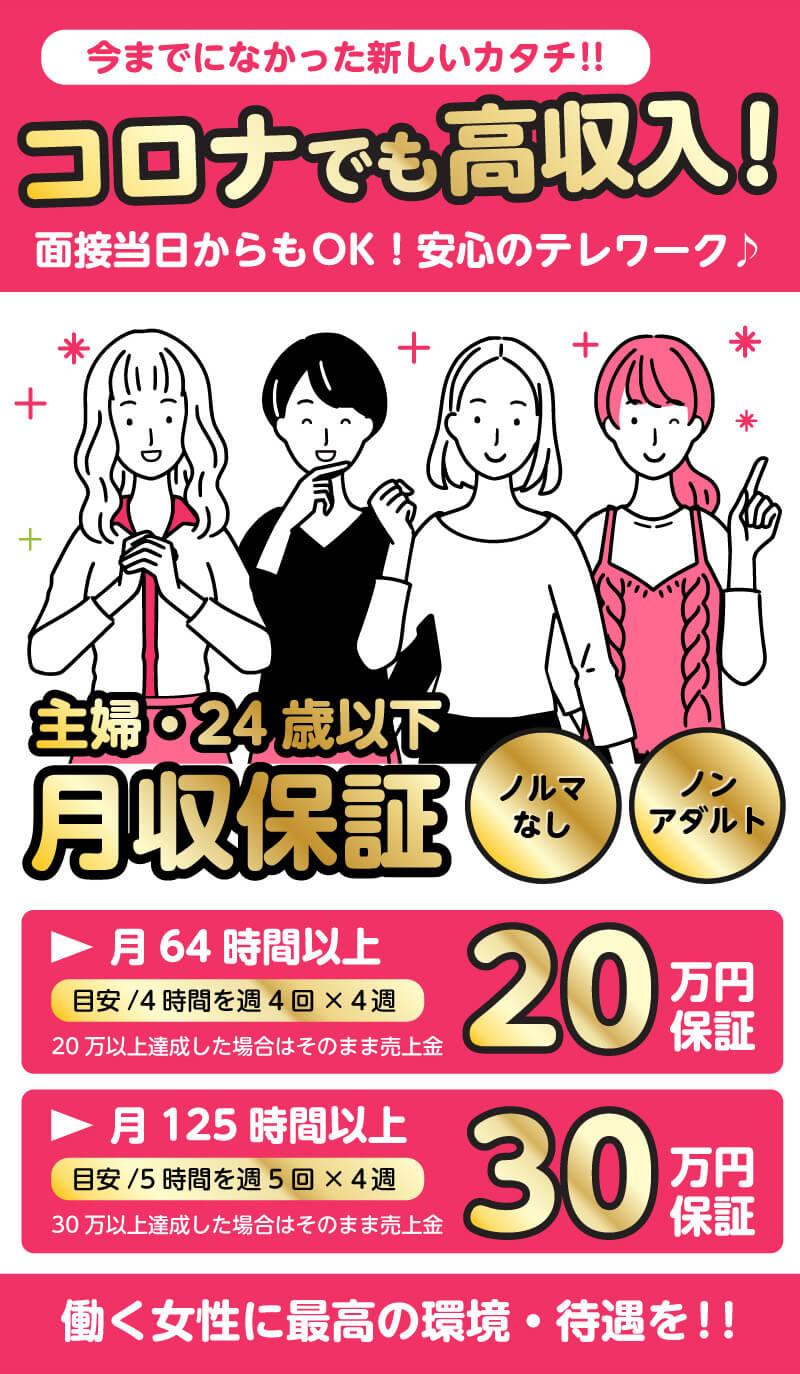 面接当日から簡単に1〜3万円稼げます